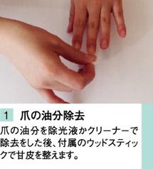 爪の油分除去