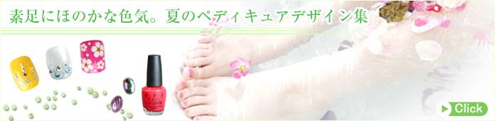 ペディキュアデザイン集