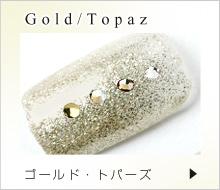 ゴールド・トパーズ