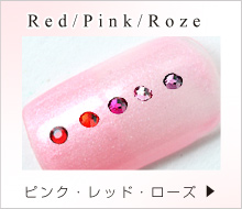 レッド・ピンク