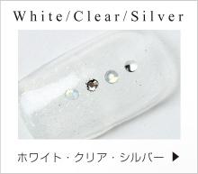 ホワイト・クリア・シルバー