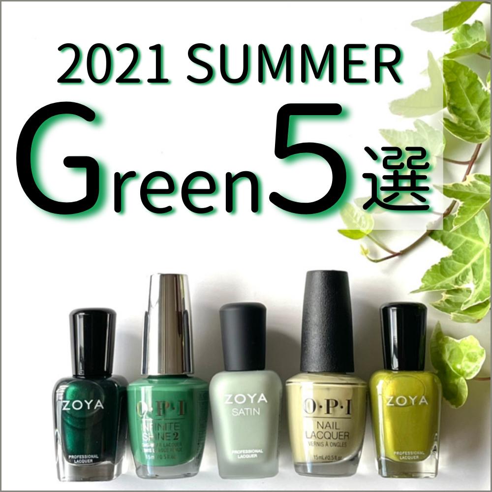 グリーン5選
