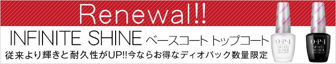新トップコート(inf)