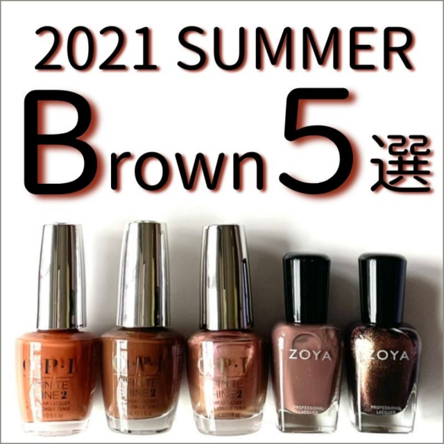 ブラウン5選