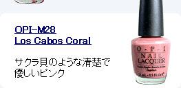 ネイルカラー OPI-M28